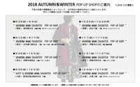 2018 AUTUMN&WINTER  POP-UP SHOP開催のご案内