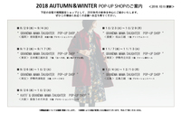 2018 AUTUMN&WINTER  POP-UP SHOP開催のご案内