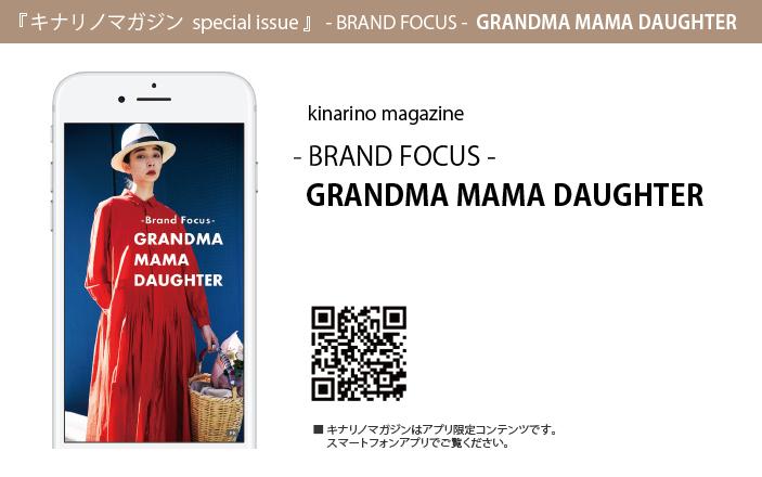 kinarino-magazine-GMD-NEWSk180227.jpg